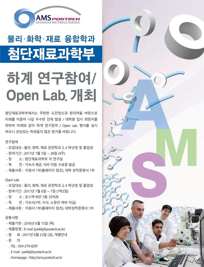 2017 하계 연구참여 오픈랩 포스터