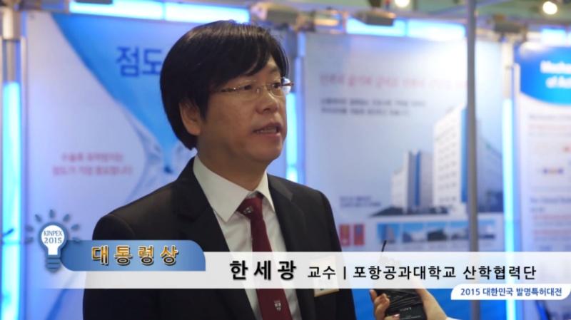 Korean President Award