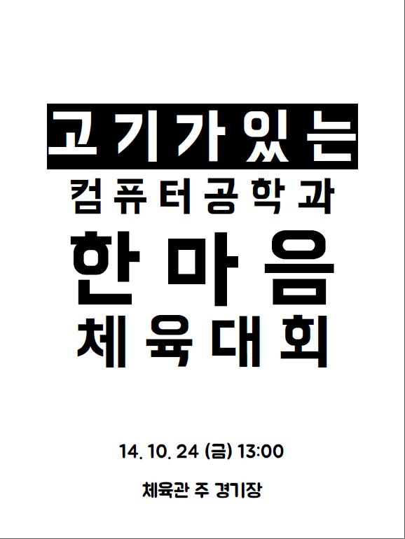 체육대회 포스터