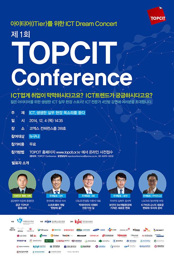 제1회 TOPCIT