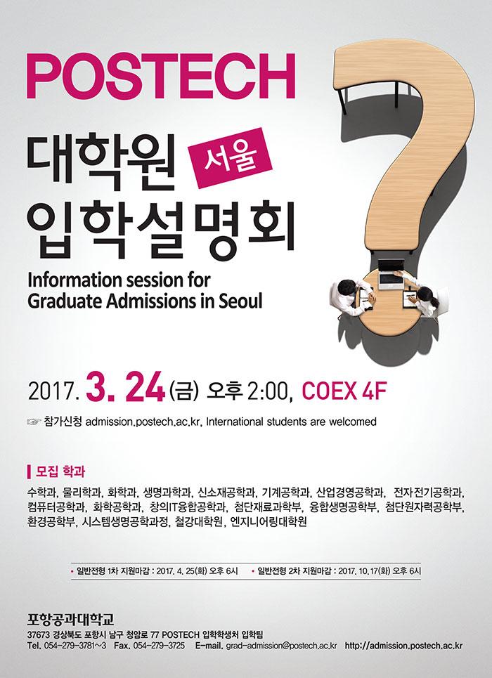 대학원입학설명회