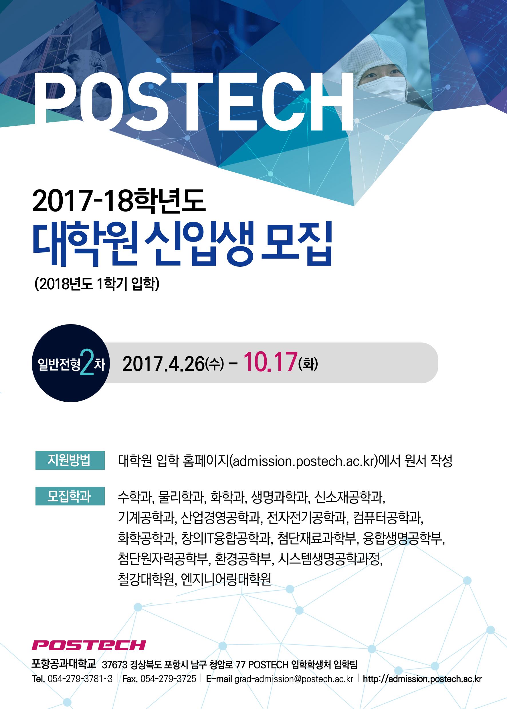 [POSTECH] 2017-18학년도 대학원 신입생 모집