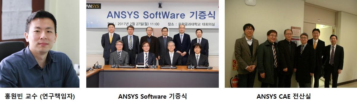 전자과 주도 국내 최초 ANSYS SW 기증 성사게시물의 첨부이미지