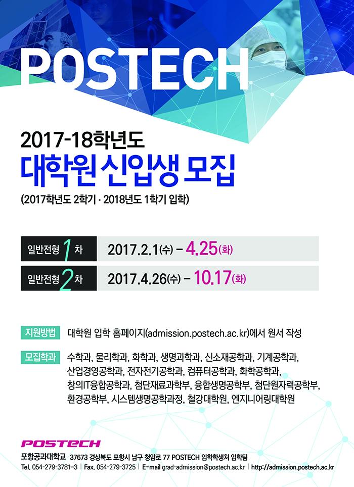 2017-18학년도 대학원신입생모집