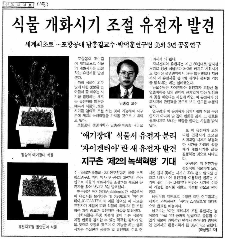 남홍길교수 기사