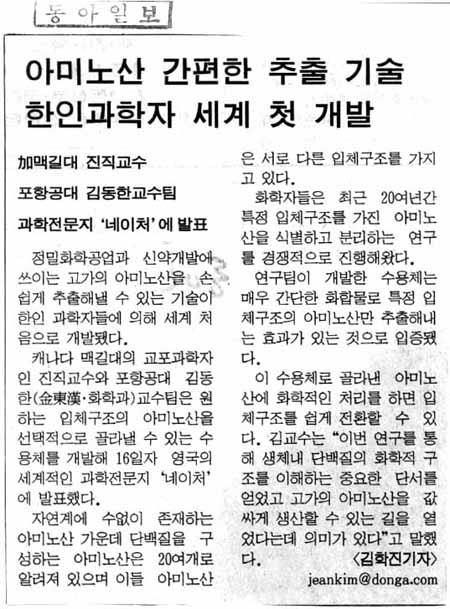 김동한교수 기사