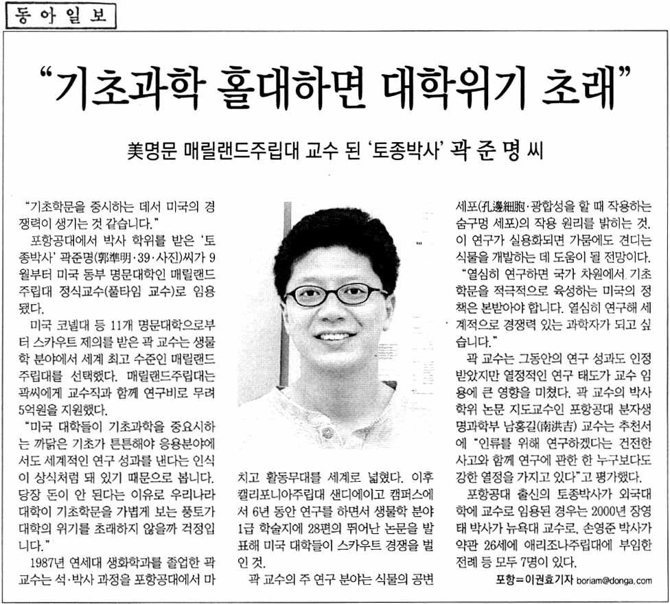 곽준명씨 기사
