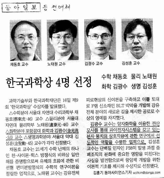 김광수교수 기사
