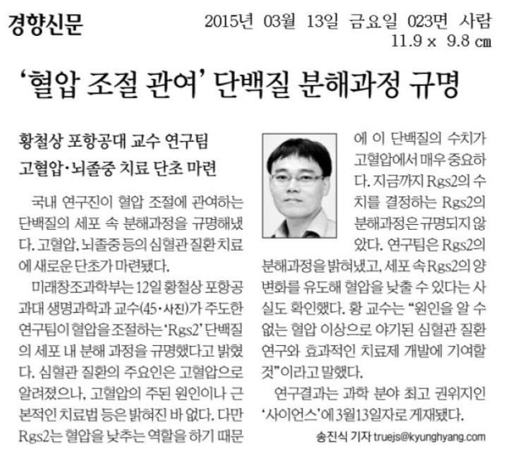 황철상교수 사이언스 경향신문 기사